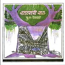 Batatyachi Chaal(Marathi)