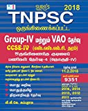 TNPSC Group IV , VAO Combined Civil Services Exam Books 2018 in Tamil with Original Solved Papers