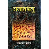 Ajatshatru: (Hindi Hardcover) by Jaishankar Prasad