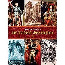 История Франции (Города и люди) (Russian Edition)
