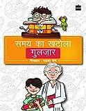 Samay Ka Khatola: Bachhon Ki Kavitayen Jhool Raheen Hai (Hindi Edition)