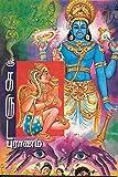 கருட புராணம்: By Praveen Kumar G (Tamil Edition)