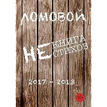 НЕкнига НЕстихов: 2017–2013