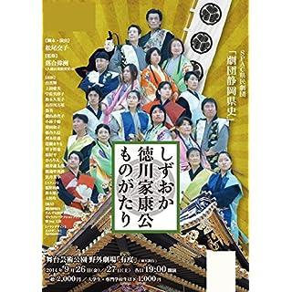 Drama Tokugawa Ieyasu Shizuoka story (Japanese Edition)