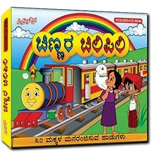 Buzzers Kannada Rhymes - Vol. 2