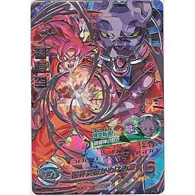 Preisvergleich Produktbild Dragon Ball Heroes / GM8 Serie / HG8-SEC / SEC-Goku (Japan-Import)