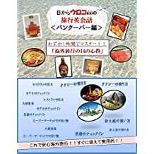 Traveling Vancouver in Canada: Traveling Vancouver in Canada (Trip) (Japanese Edition)