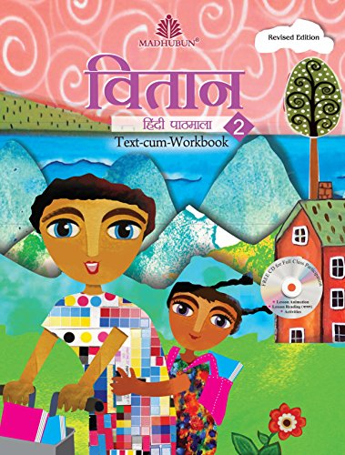 Vitaan-Hindi-Pathmala-With-CD-2