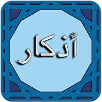 أذكار المسلم  - حصن الاخرة