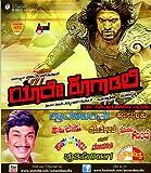 Yaare Koogadali/Dr. Rajkumar Films
