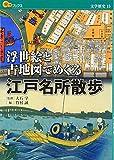 Ukiyoe to kochizu de meguru Edo meisho sanpo