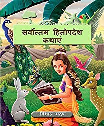 The best of Hitopadesha Tales (Hitopadesha)