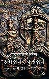 Dharmakshetre : Kurukshetre