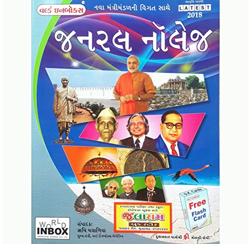 World In box General Knowledge Gujarati Book (Latest Edition 2018)