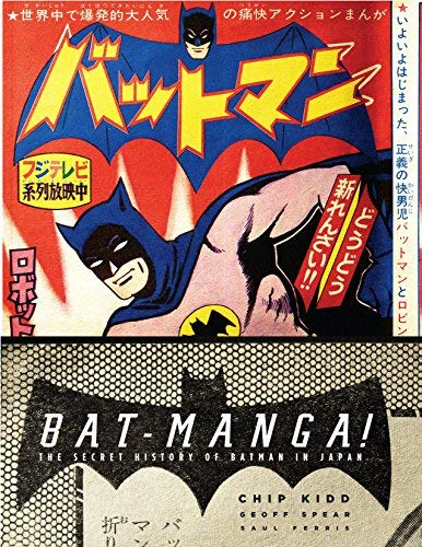 [(Bat-Manga! (Limited Hardcover Edition): The Secret History of Batman in Japan)] [Author: Chip Kidd] published on (October, 2008)