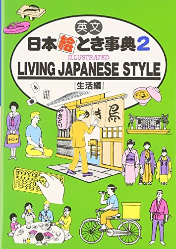 Japan in Your Pocket: Living Japanese Style No. 2 por Japanese Travel Bureau