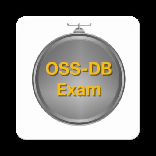 OSS-DB認定試験Silver