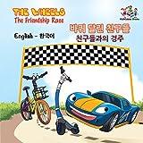 The Wheels -The Friendship Race (english korean kids book, bilingual korean baby book, korean for kids, korean childrens books) (English Korean Bilingual Collection)
