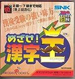 Mezase Kanjiou - Neo Geo Pocket color - JAP NEW Bild