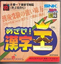 Mezase Kanjiou - Neo Geo Pocket color - JAP NEW