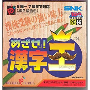 Mezase Kanjiou – Neo Geo Pocket color – JAP NEW