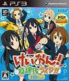 K-On! Houkago Live!! HD Version (japan import)