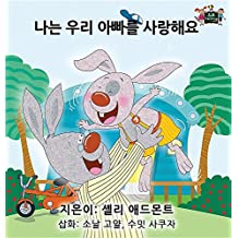 I Love My Dad: Korean Edition (Korean Bedtime Collection)