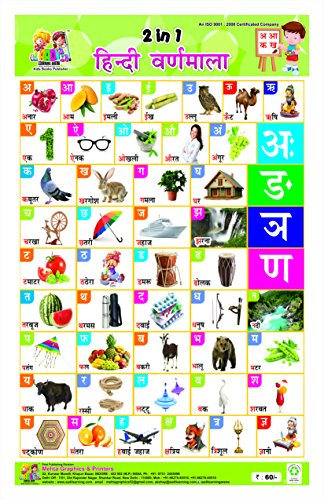 My First Board Book of Hindi Varnmala for Kids by Aadi Learning Arena