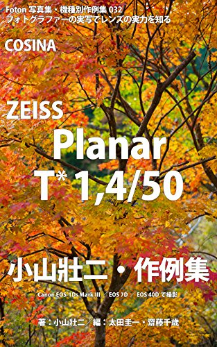 Foton Photo collection samples 032 COSINA ZEISS Planar T1450 Koyama Soji recent works: Capture Canon EOS-1Ds Mark III/EOS 7D/EOS 40D (Japanese Edition) -