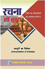 Interpretation of Statutes (Hindi)