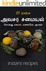 60 வகை அவசர சமையல்: செய்வது சுலபம், சுவையோ அபாரம்! (Tamil Cook Book) (Tamil Edition)