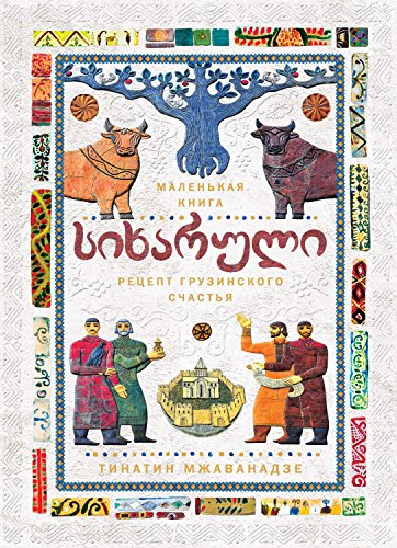 СИХАРУЛИ: Рецепт грузинского счастья (Высокая кухня) (Russian Edition)