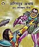 Agniputra Abhay aur Lion Man (Hindi) (Diamond Comics Agniputra Abhay Book 1)