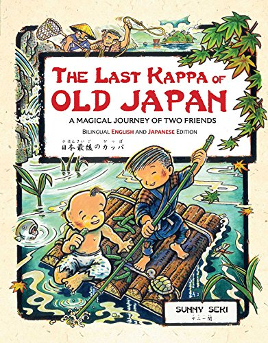 last-kappa-of-old-japan-bilingual-english-and-japanese-edition-a-magical-journey-of-two-friends