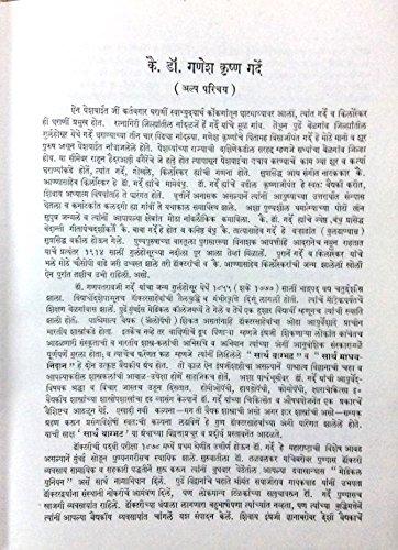 SAARTH VAGBHAT - Ashtanga Hridayam with Sanskrit Text & Marathi Bhasantar