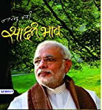 Sakshi Bhaav  (Hindi)