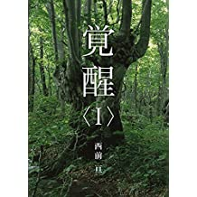 kakusei (Japanese Edition)