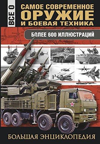 samoe-sovremennoe-oruzhie-i-boevaia-tekhnika-in-russian
