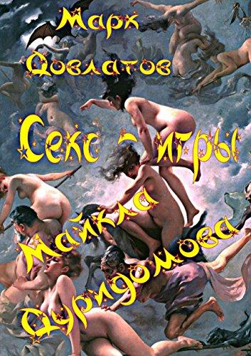 Секс-игры Майкла Дуридомова: Эротические рассказы