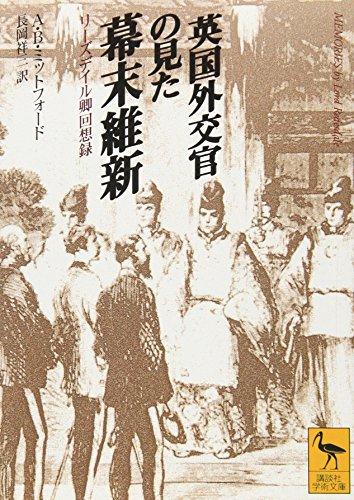 Eikoku gaikōkan no mita Bakumatsu Ishin : Rīzudeiru-kyō kaisōroku