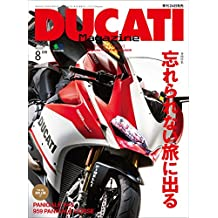 DUCATI Magazine(ドゥカティーマガジン) Vol.88 2018年8月号[雑誌] (Japanese Edition)