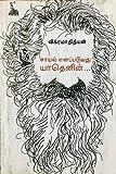 சாயல் எனப்படுவது யாதெனின்...: Sayal Enappaduvathu Yaathenin... (Tamil Edition)