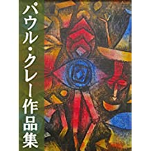 Paul Klee products (Japanese Edition)