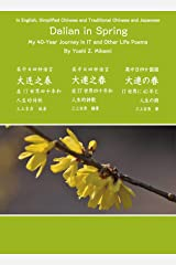 Dalian in Spring / 大连之春 / 大連之春 / 大連の春: Ebook in four written languages: English, Simplified Chinese, Traditional Chinese, and Japanese (English Edition) Kindle Ausgabe