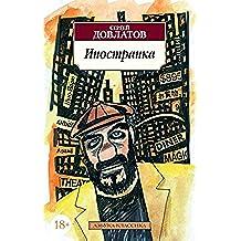 Иностранка (Азбука-Классика) (Russian Edition)