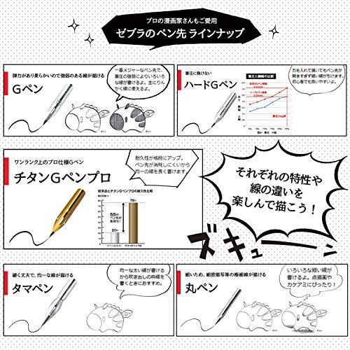 Zebra Comic G Modell Chrom, Feder, 10Schreibfedern (1Pack) (pg-6b-c-k) - 5