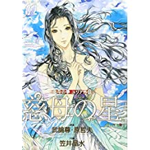 Star fist of urea Gaiden affectionate mother of Hokuto (Big Comics Special) (2007) ISBN: 4091814786 [Japanese Import]