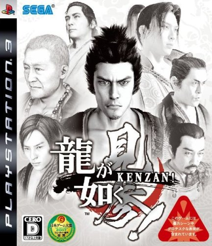 Ryu ga Gotoku Kenzan! (japan import)