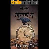 सूक्ष्म निगाहों से (Hindi Edition)