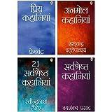 Best of Hindi Short Stories (Set of 4 books) - Premchand, Jaishankar Prasad, Sarat Chandra, Rabindranath Tagore